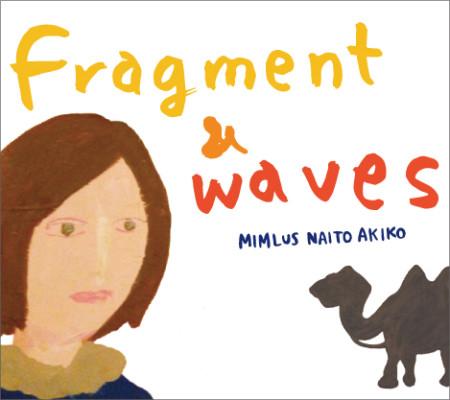 ミムラス内藤彰子「Fragment & waves」