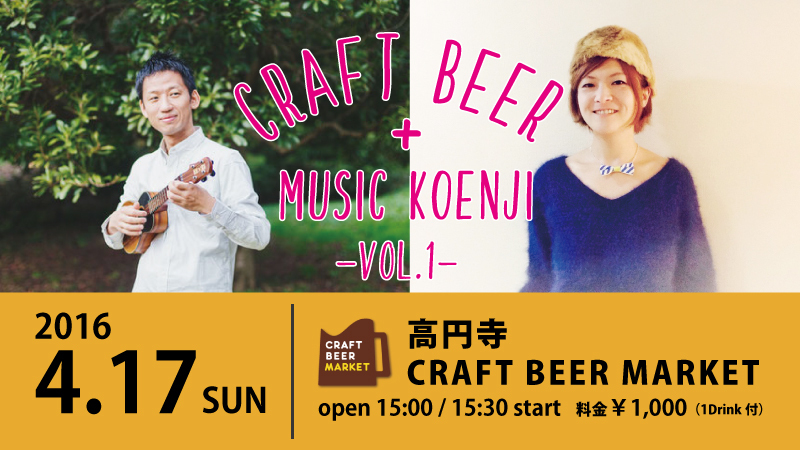 CRAFT BEER+MUSIC KOENJI