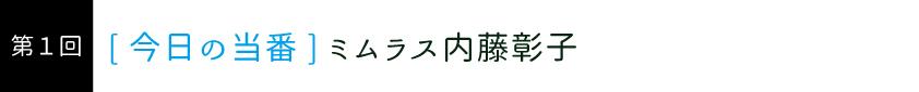 ミムラス内藤彰子