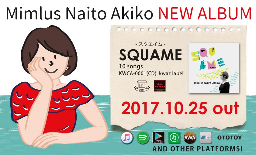 ミムラス内藤彰子 Mimlus Naito Akiko