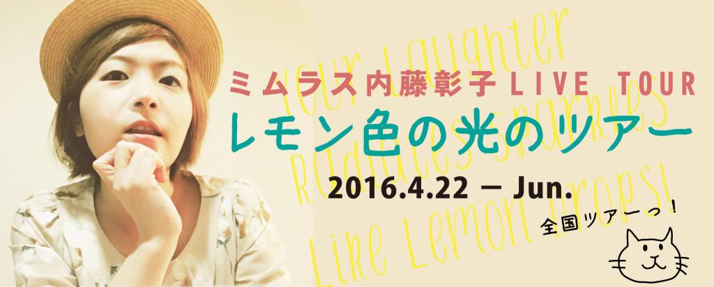 ミムラス内藤彰子LIVE TOUR
